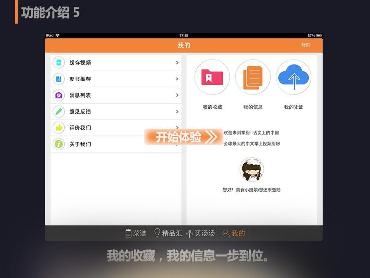 掌厨HD-美食菜谱视频厨房 screenshot-4