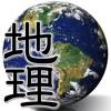 中高生の地理(中学生・高校生の社会)