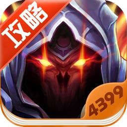 4399攻略 for 暗黑战神