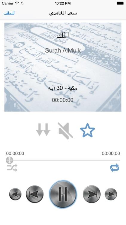 سعد الغامدي تحفيظ جزء تبارك للأطفال - ترديد أطفال جزء تبارك الغامدي