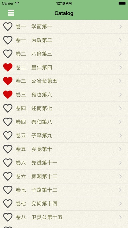 The Analects - Chinese traditional culture screenshot-4