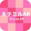 キテミルAR - iPhoneアプリ