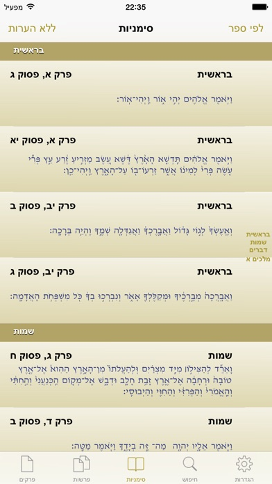 "Tanach for all - תנ""ך בשביל כולם Screenshot 4"