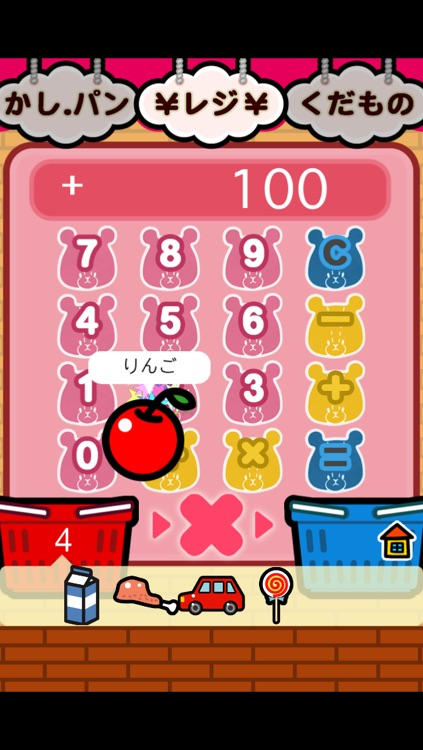 がんばれ!ルルロロ お買い物ごっこ 〜幼児・子供向け 無料の知育アプリ〜 screenshot-4