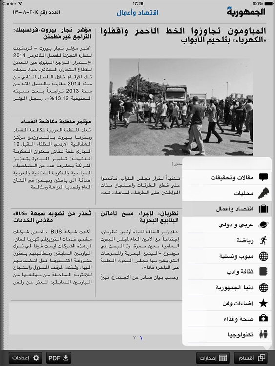 Al Joumhouria for iPad screenshot-2