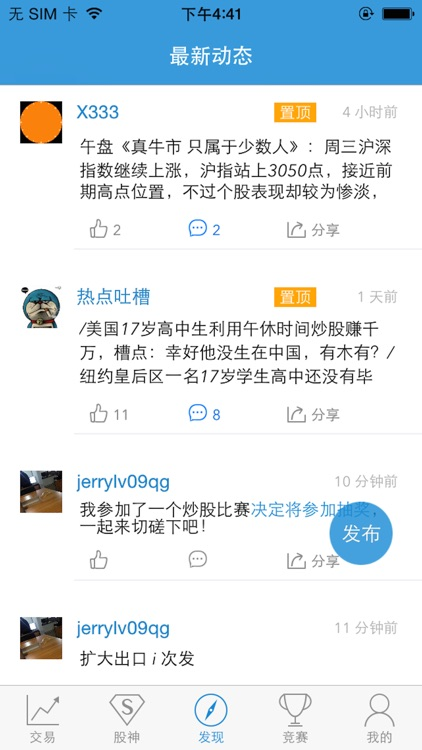 全民股神 股票炒股基金证券理财 screenshot-3