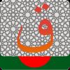 Al Quran - Bangla