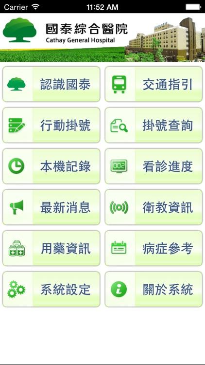 國泰綜合醫院 screenshot-3