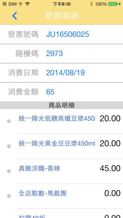 QRCode發票記賬 screenshot-3