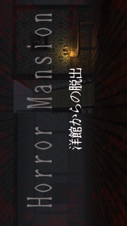 ホラーマンション〜洋館からの脱出〜