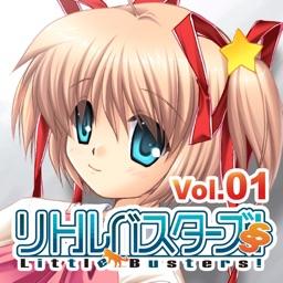 リトルバスターズ!SS Vol.01