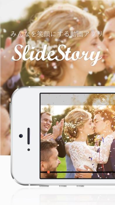 動画編集はSlideStory - スライドショーとスライドムービー動画作成スクリーンショット1