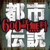 600話無料!!都市伝説ファイル iPhone