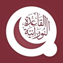 Al Qaida Al Nooraniya