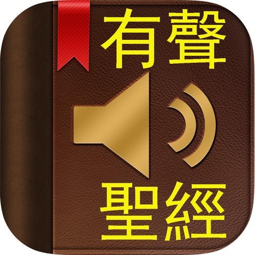 有聲聖經(有聲APP)(Mandarin Bible)