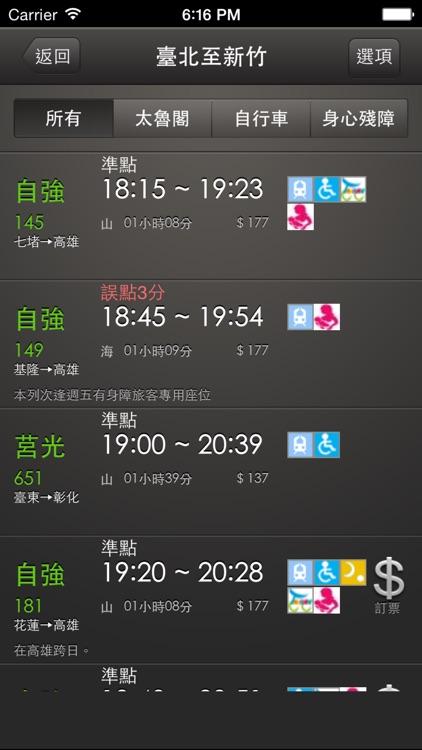 雙鐵時刻表
