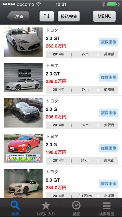 中古車情報 TOYOTA EDITION screenshot-3