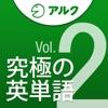 究極の英単語 [中級の3000語] SVL Vol.2 [アルク]