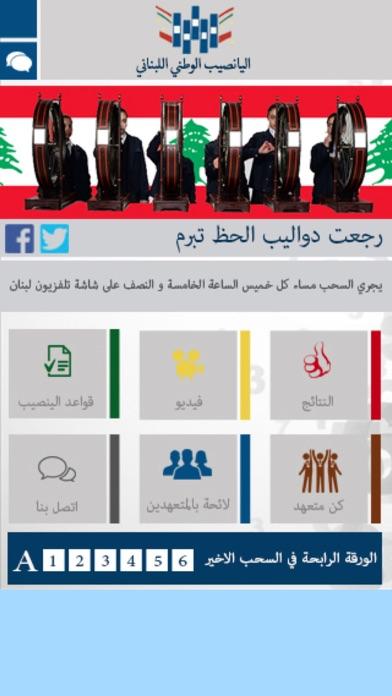 National Lebanese Lottery screenshot two