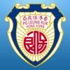 Po Leung Kuk Ngan Po Ling College 保良局顏寶鈴書院