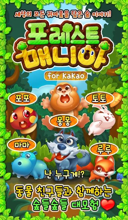 포레스트매니아 for Kakao
