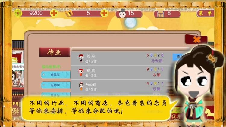 小小商业街-高智商Q版模拟经营华语单机游戏 screenshot-4