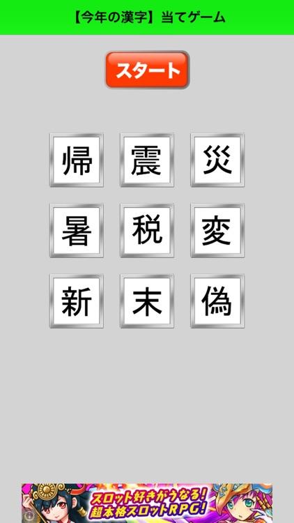 今年の漢字当てゲーム