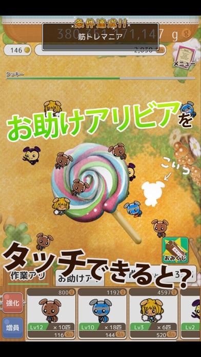 放置系お菓子クリッカー 【サクっと!アリビア】紹介画像3