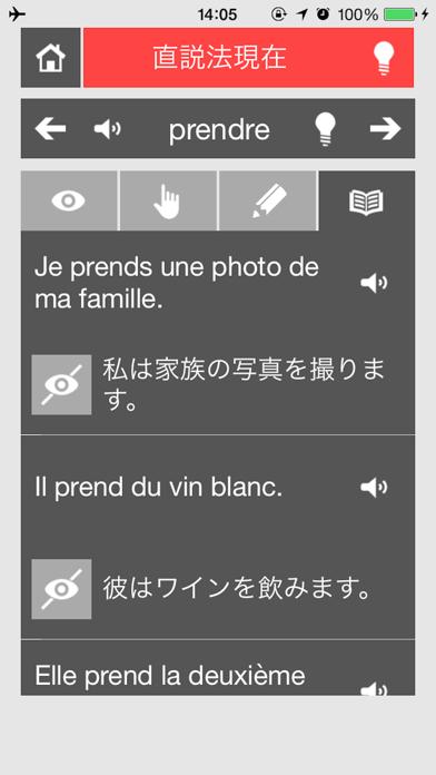 フラ語ドリル 〜フランス語 動詞活用〜のおすすめ画像2
