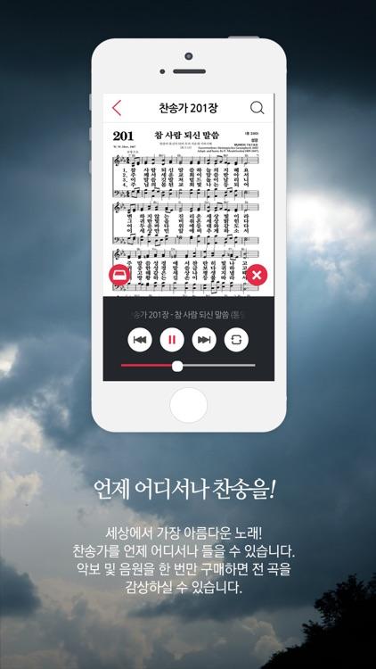 아멘 성경 찬송 screenshot-3