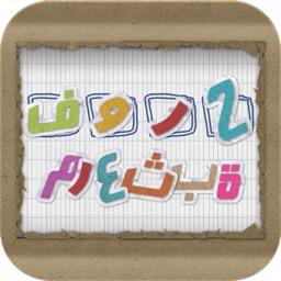 لعبة حروف مبعثرة