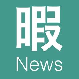暇ニュース! - おもしろ・感動ニュースが集まる暇つぶしアプリ