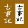 古事記 日本の創世記
