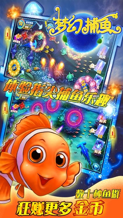梦幻大捕鱼 screenshot-3