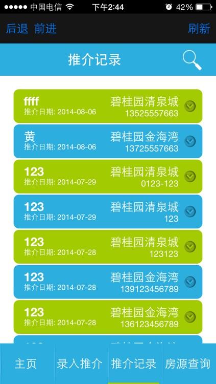 碧桂园分销 screenshot-3