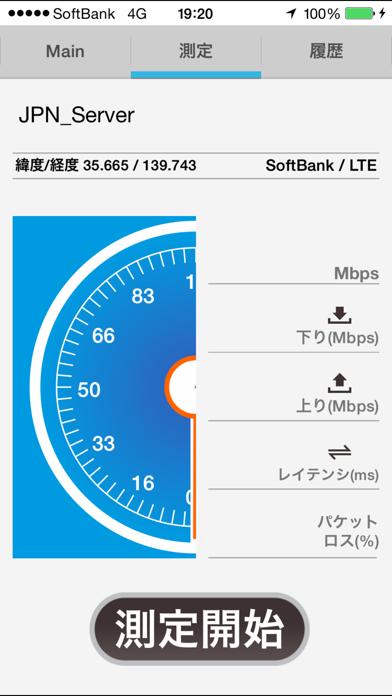 XCAL Speedtestのスクリーンショット2