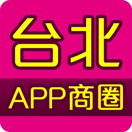 台北商圈APP