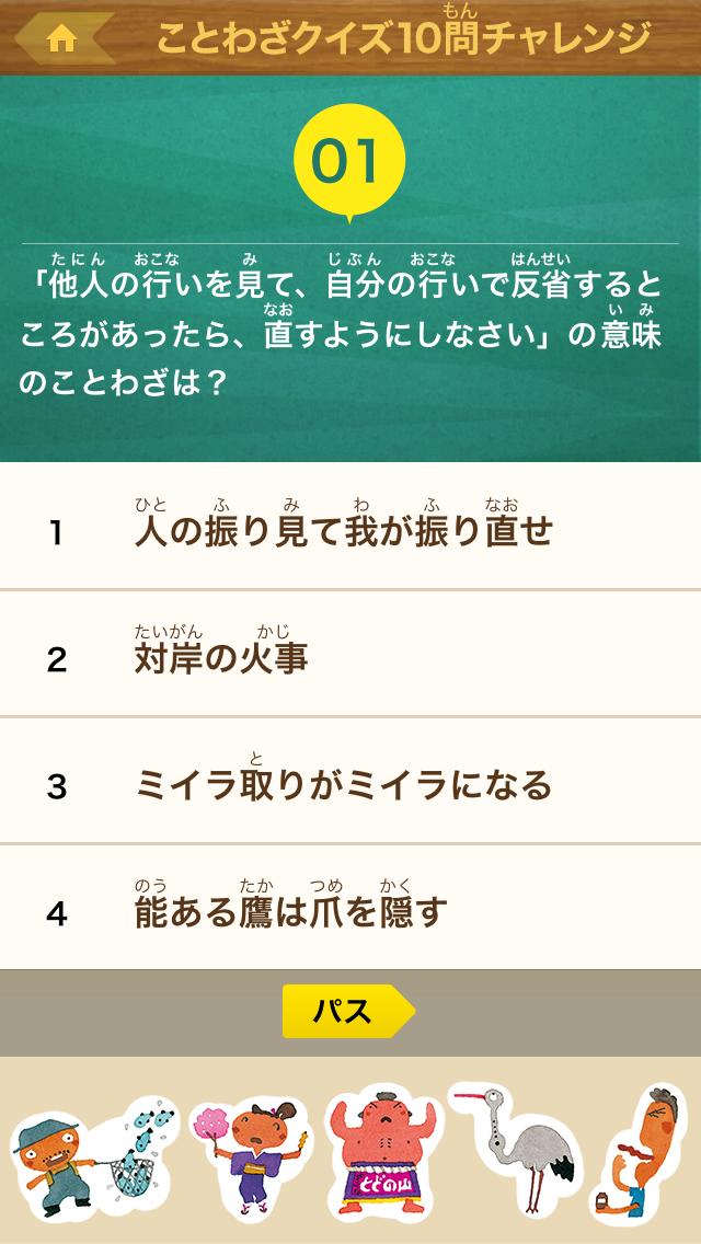 ことわざをおぼえる辞典【旺文社】のおすすめ画像4