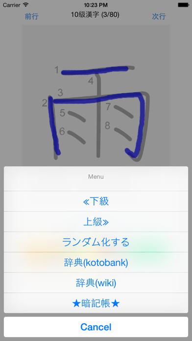 漢検征服 - 漢検漢字応じ送る(10級から1級まで)のおすすめ画像3