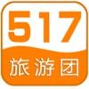 517旅游团