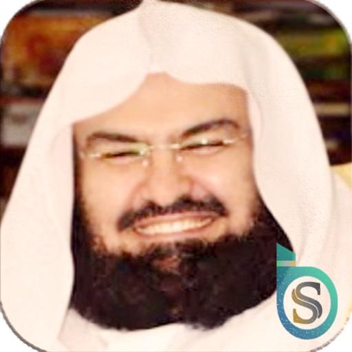 السديس - القرآن الكريم عبد الرحمن السديس - سديس