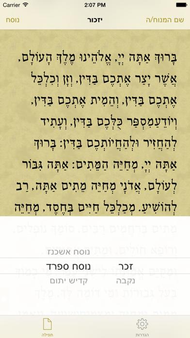 iZkor - יזכור screenshot two