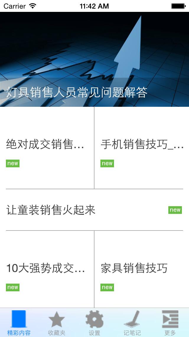 Screenshot #3 pour 销售技巧精髓