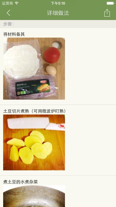 自制沙县小吃 (分步图解) Screenshot