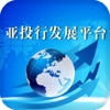 中国亚投行发展平台