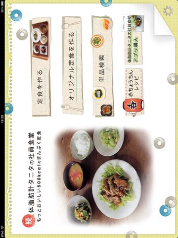 続体脂肪計タニタの社員食堂のおすすめ画像4