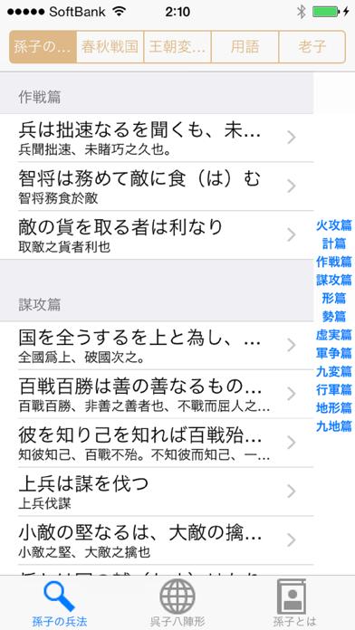 孫子の兵法 Lite ScreenShot1