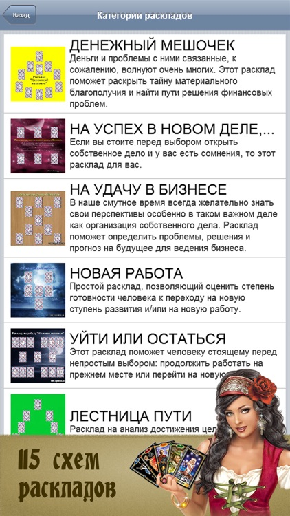 Справочник Таро PRO screenshot-3