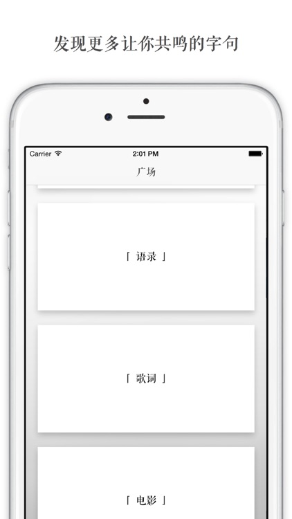 一言-记录字句,发现共鸣 screenshot-3