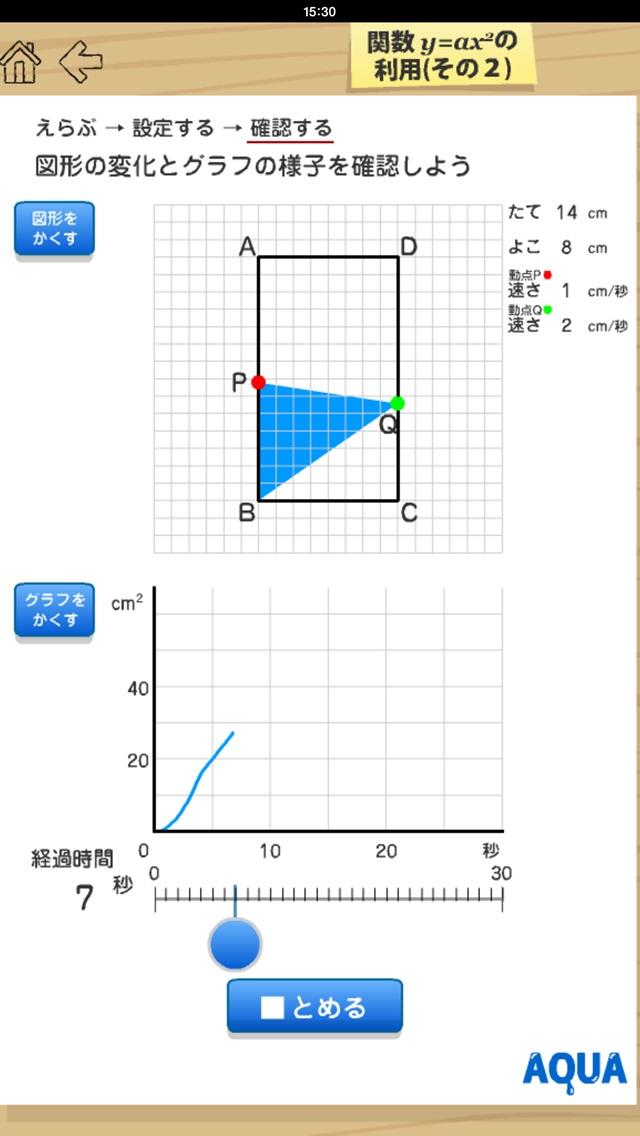 関数y=ax2の利用(その2) さわってうごく数学「AQUAアクア」のおすすめ画像4